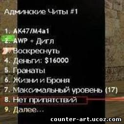 Admin_Cheat (читы для админа) в cs 1.6