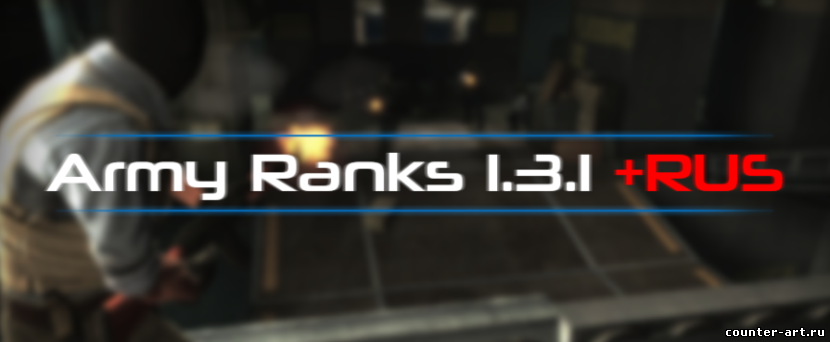Плагин Army Ranks 1.3.1 + RUS для CS 1.6