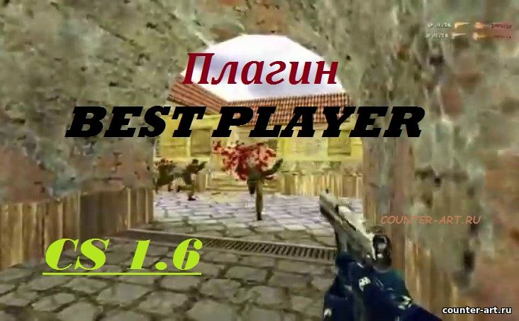 Плагин Best Player для CS 1.6