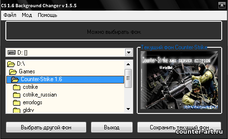 Background changer для CS 1.6