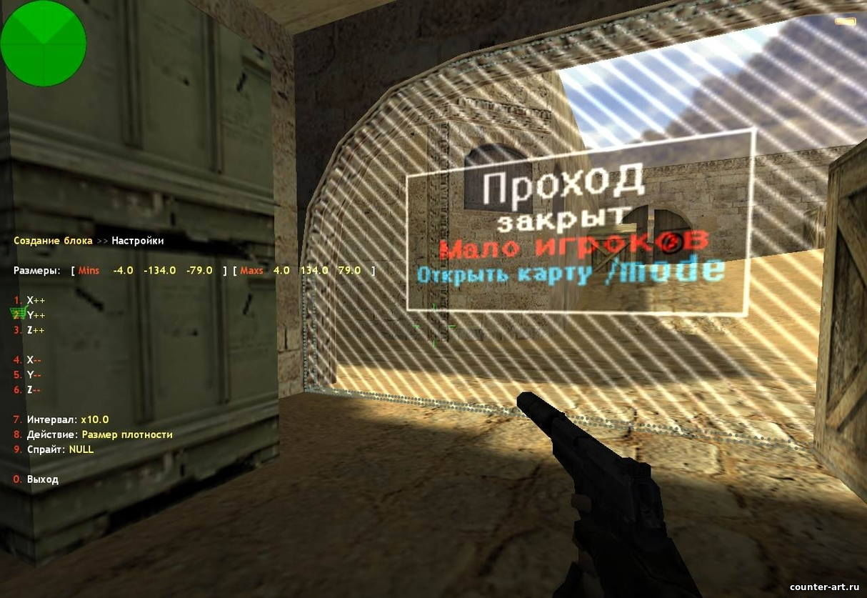 Mode 2x2 для CS 1.6