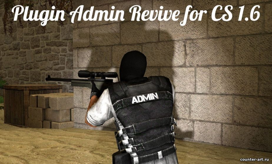 Плагин Admin Revive для CS 1.6